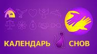 Dream Calendar Banner (rus)
